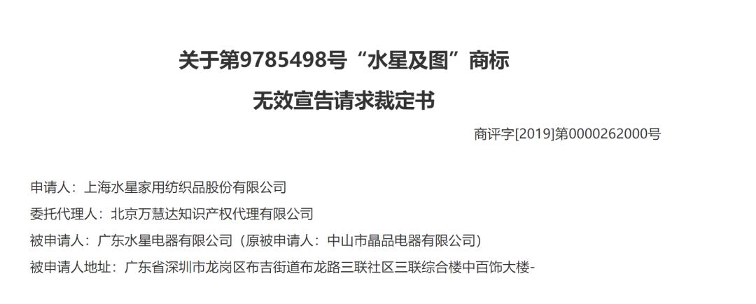 """商标案例:已经注册7年之久的第9785498号""""水星及图""""商标被宣告无效,驰名商标所有人不受五年的时"""