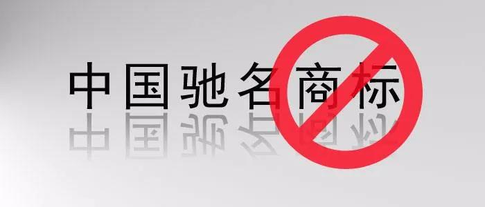 """案例:百度诉""""福建百度""""侵犯驰名商标 一审判赔80万元"""